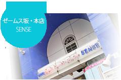 美容室・理容室SENSE(センス) ゼームス坂・本店(大井町・青物横丁)