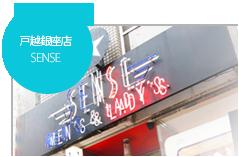 美容室・理容室SENSE(センス) 戸越銀座店