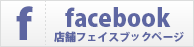 ゼームス坂フェイスブックページ