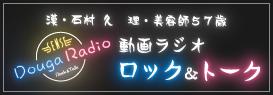 動画ラジオロック&トーク