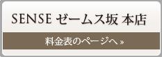 ゼームス坂 本店 料金表