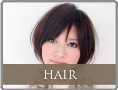 品川区でのヘアーカット、ヘアメイク、白髪染めはヘアサロンのサービスページヘ