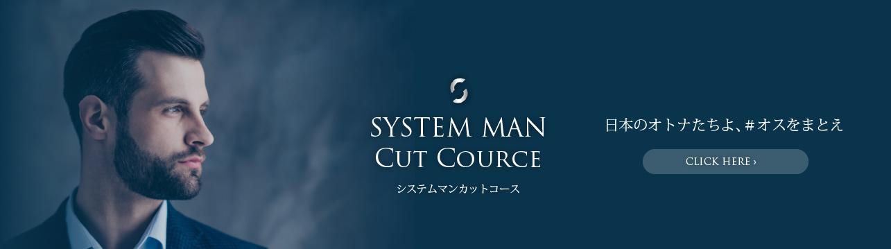 SYSTEM MAN システムマンコース