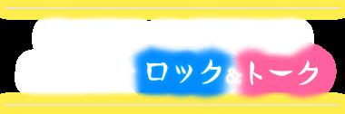 漢・石村 久 理・美容師57歳 「動画ラジオ ロック&トーク」